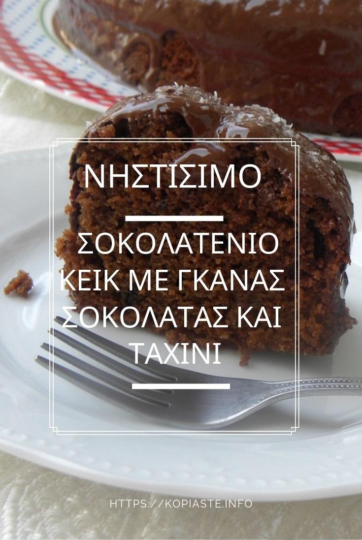 Κολάζ Νηστίσιμο Σοκολατένιο Κέικ με γκανάς με ταχίνι εικόνα