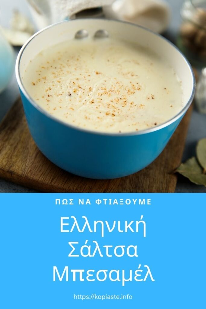 Κολάζ πώς να φτιάξουμε Ελληνική Σάλτσα Μπεσαμέλ εικόνα