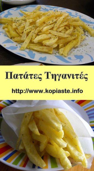 Πατάτες τηγανιτές σε ελαιόλαδο, με ρίγανη