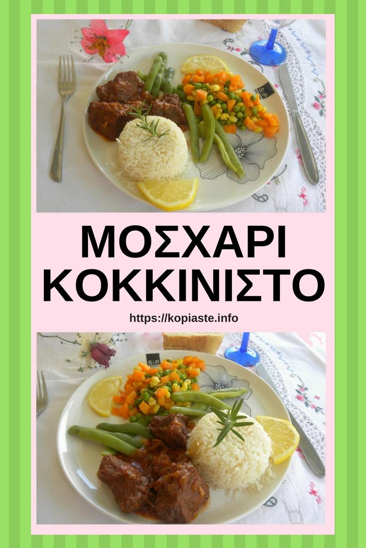 κολάζ μοσχάρι κοκκινιστό με ρύζι και λαχανικά εικόνα