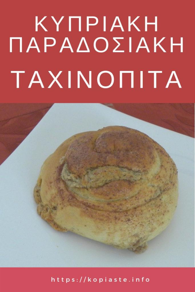 Κολάζ Κυπριακή Παραδοσιακή Ταχινόπιτα εικόνα