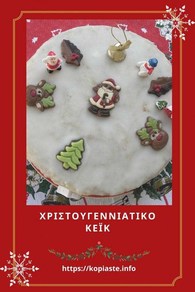 Κολάζ Χριστουγεννιάτικο Κέικ εικόνα