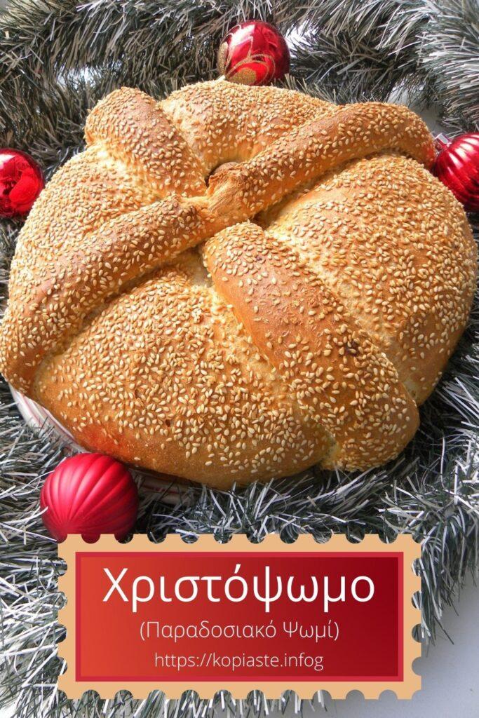 Κολάζ Χριστόψωμο Παραδοσιακό Ψωμί εικόνα