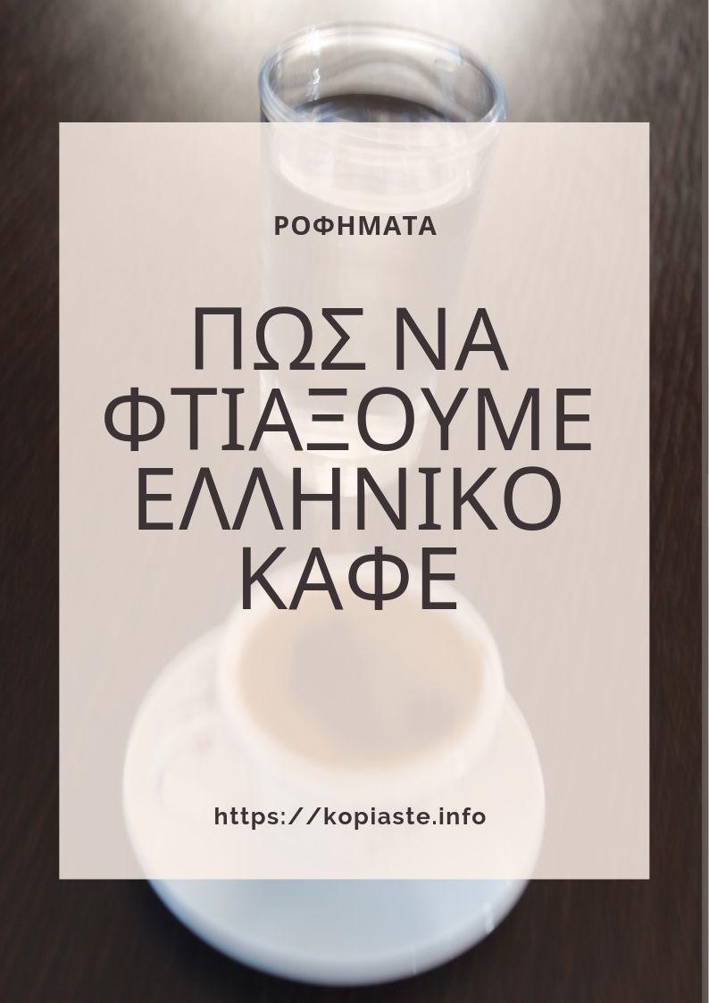 Πώς να φτιάξουμε Ελληνικό καφέ εικόνα