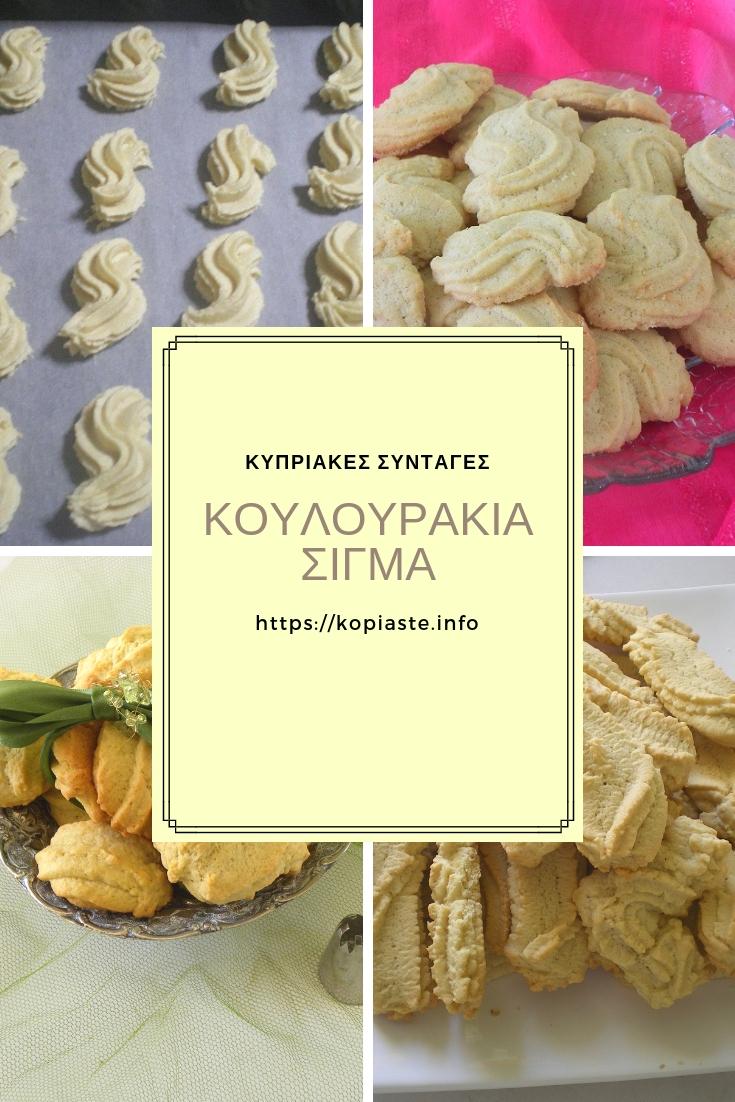 κολάζ Κουλουρούθκια Κυπριακά εικόνα
