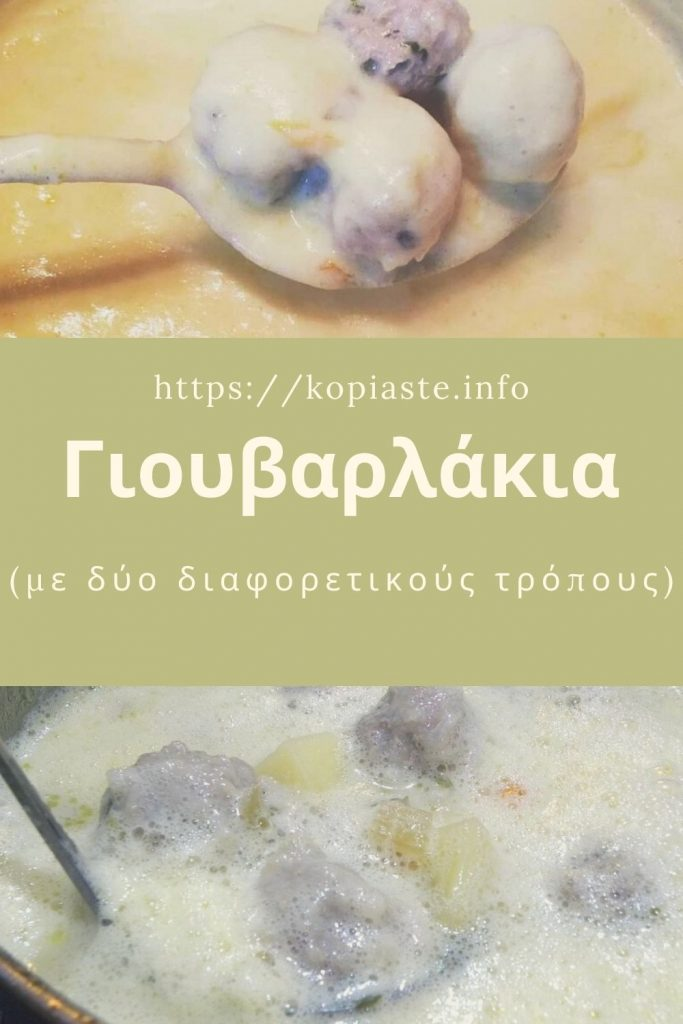 Κολάζ Σούπα Γιουβαρλάκια εικόνα