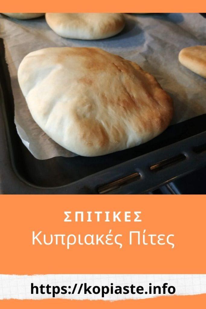 Κολάζ Σπιτικές Κυπριακές Πίτες φωτογραφία