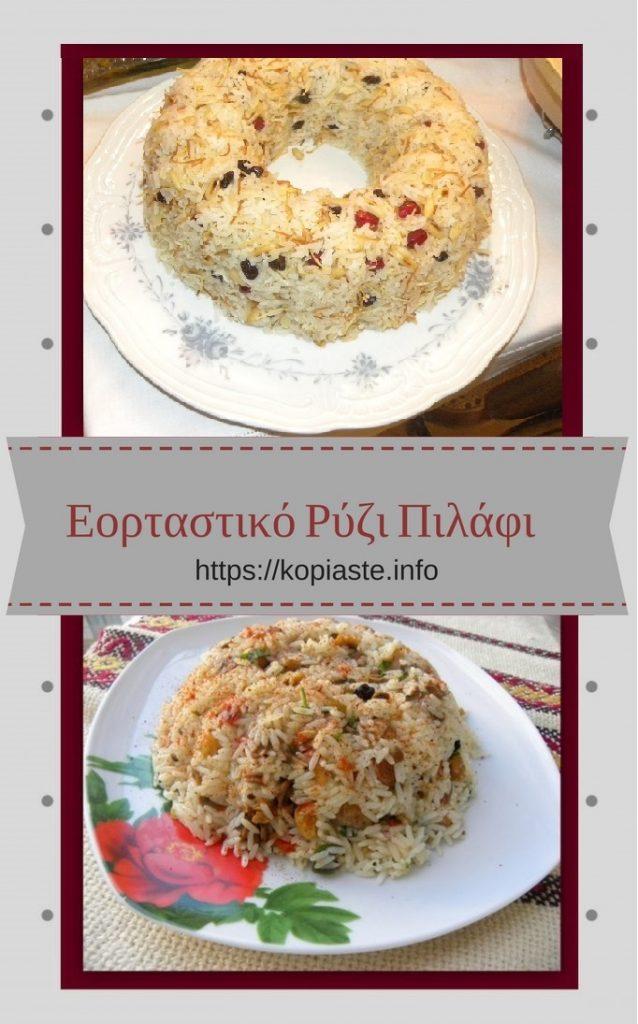 Κολάζ γιορτινό ρύζι εικόνα