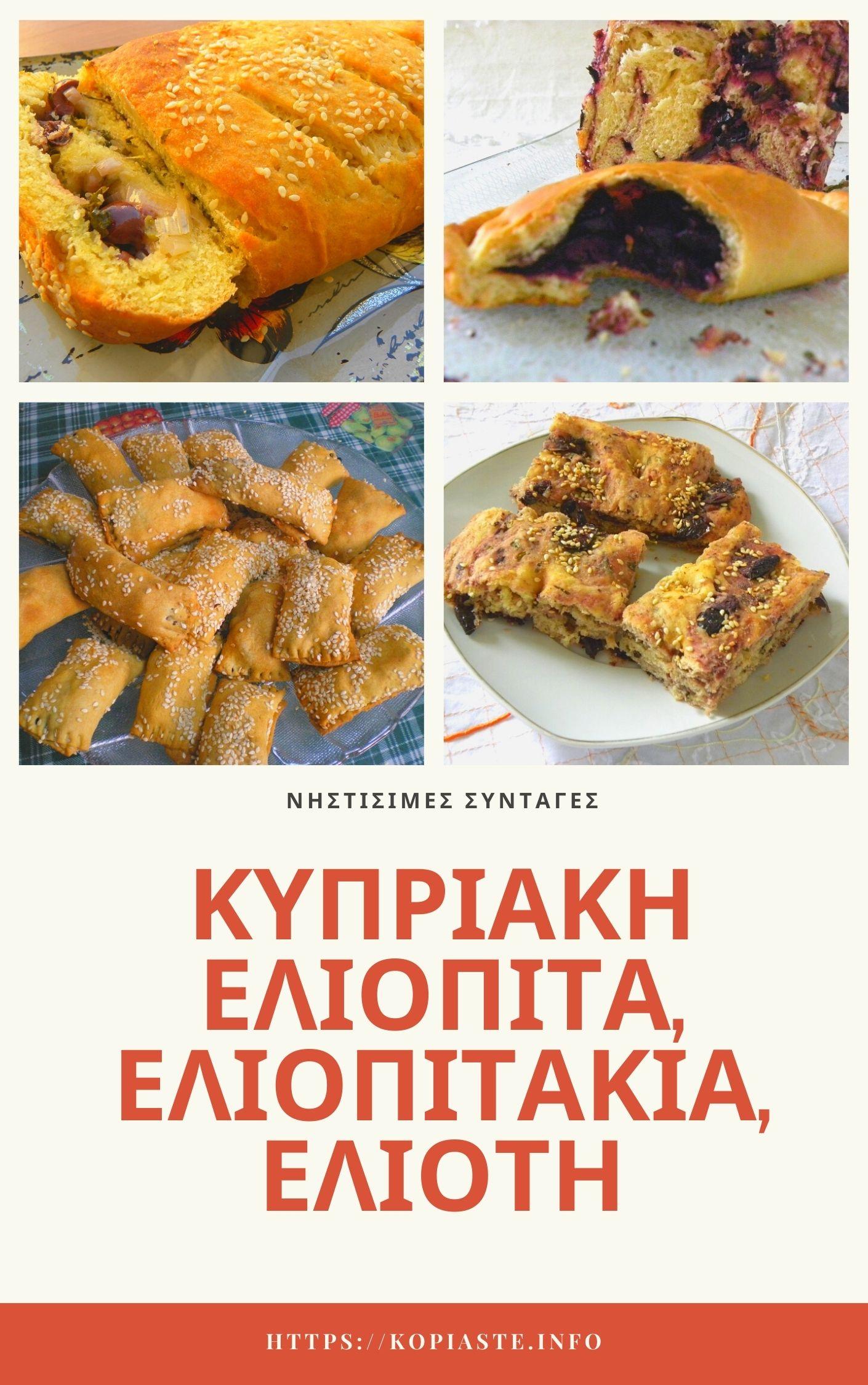 Κολάζ Κυπριακή Ελιόπιτα Ελιοπιτακια Ελιοτή εικόνα