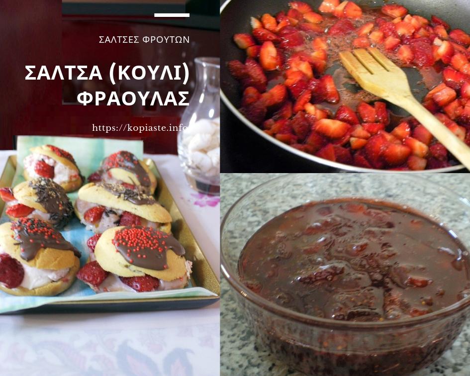 Κολάζ σάλτσα φράουλας εικόνα