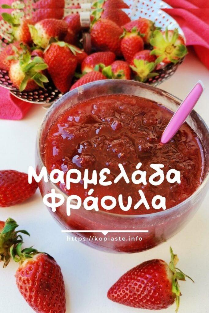 Κολάζ Μαρμελάδα Φράουλας σε μπολ με φράουλες γύρω από το μπολ εικόνα