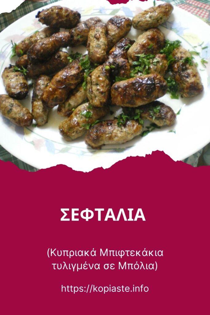 Κολάζ σεφταλιά Κυπριακά Μπιφτεκάκια τυλιγμένα σε μπόλια φωτογραφία