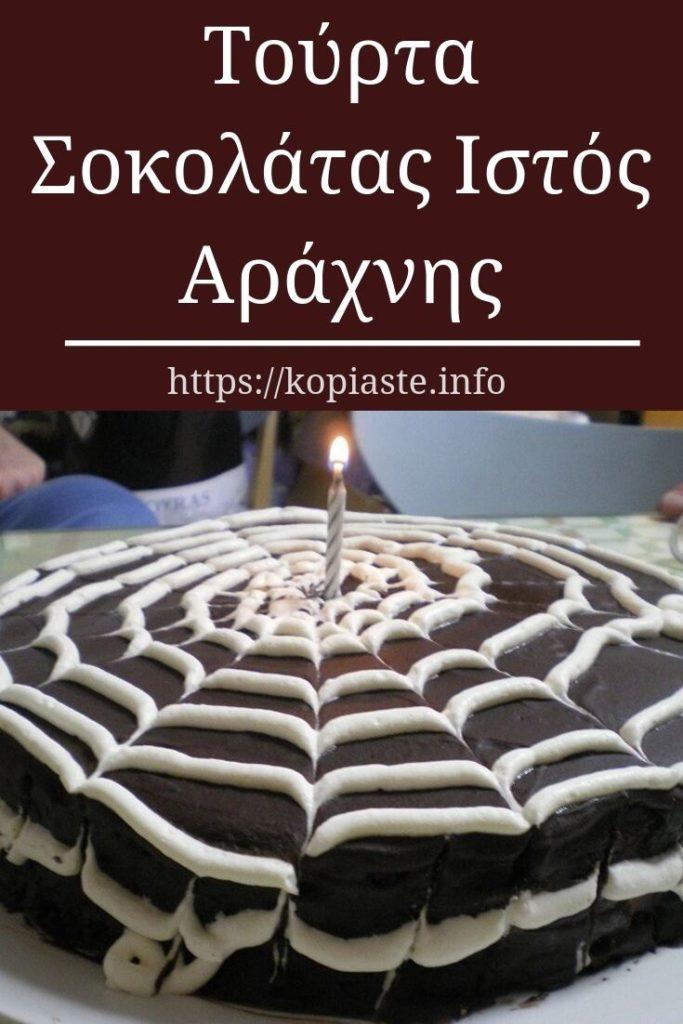κολάζ Τούρτα Σοκολάτας Ιστός Αράχνης εικόνα