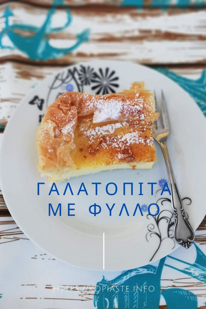Κολάζ Γαλατόπιτα με Φύλλο φωτογραφία