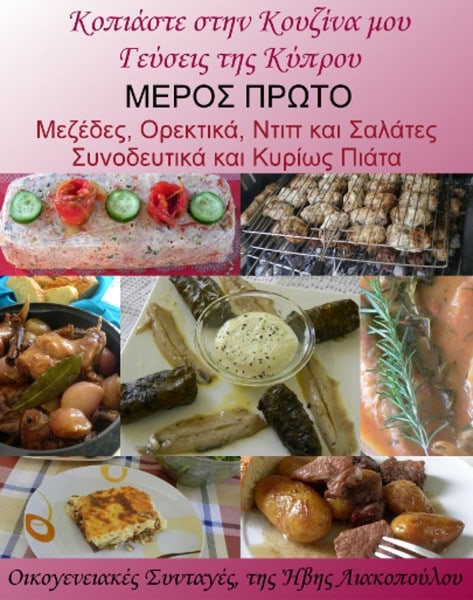 My Greek Cookbook