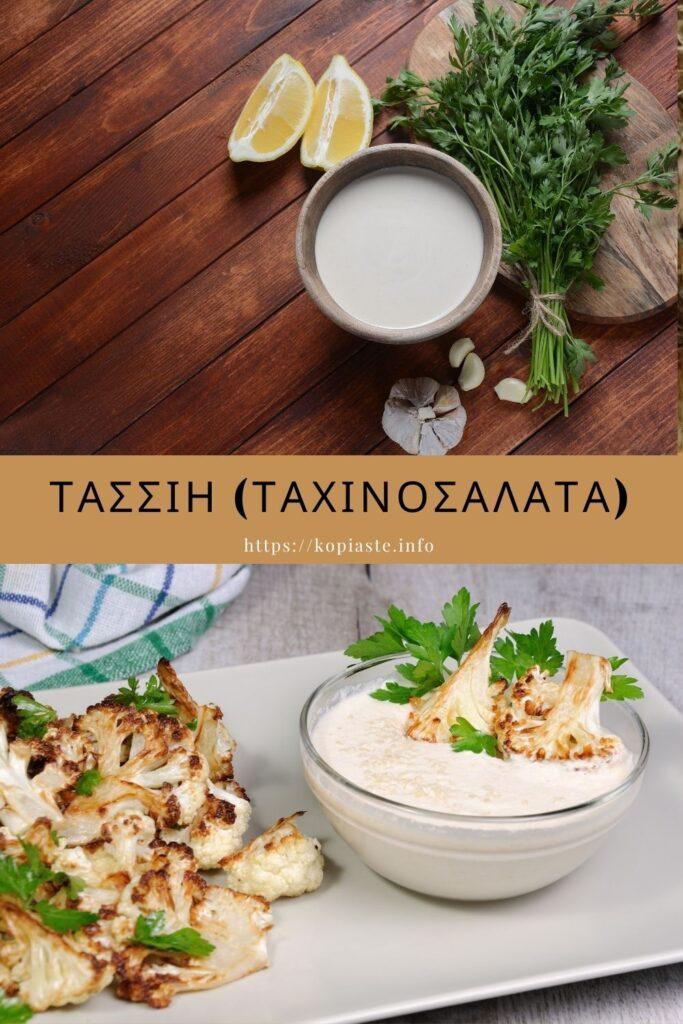 Κολάζ Τασσιή Κυπριακή Ταχινοσαλάτα εικόνα