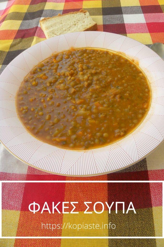 Κολάζ φακές σούπα εικόνα