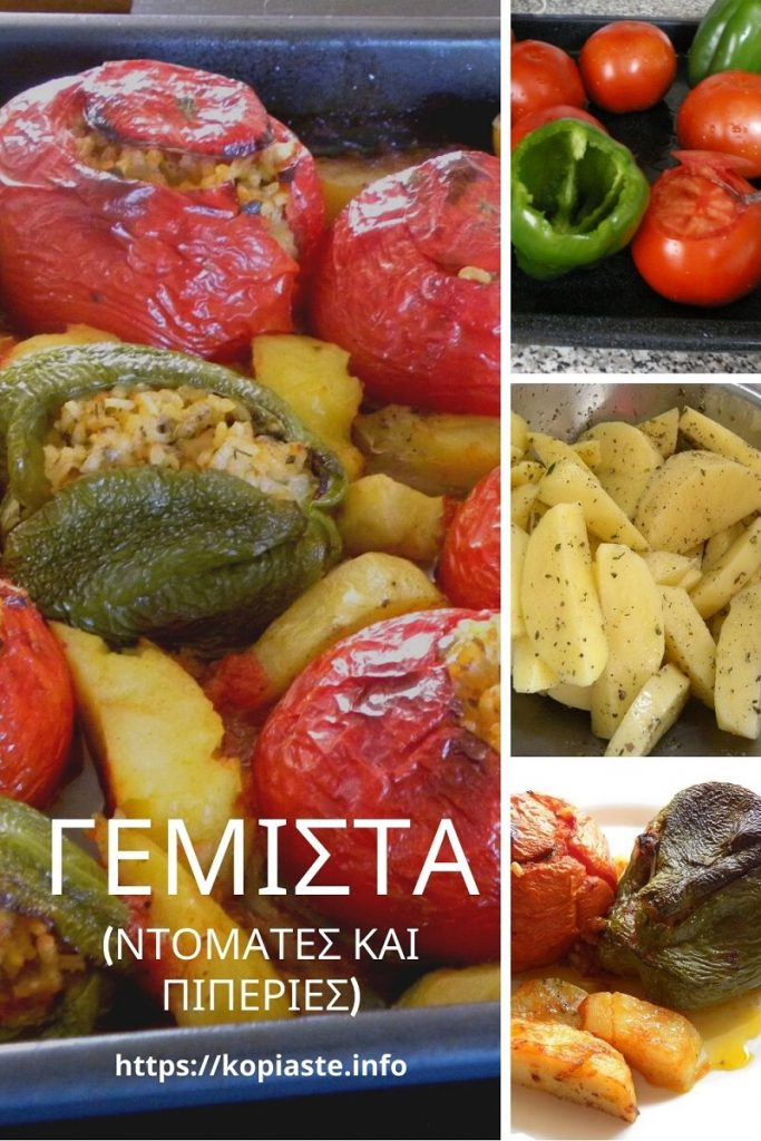 Κολάζ Γεμιστά (Ντομάτες και Πιπεριές) εικόνα