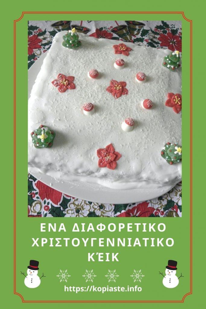 Κολάζ Διαφορετικό Χριστουγεννιάτικο Κέικ