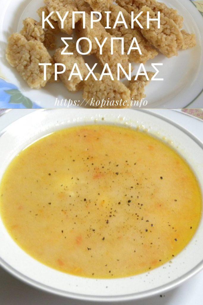 Κολάζ σούπα τραχανάς εικόνα