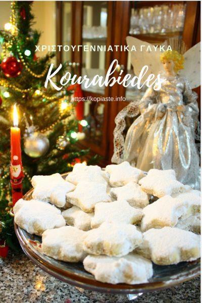 Κολάζ Κουραμπιέδες Χριστουγεννιάατικα γλυκά εικόνα