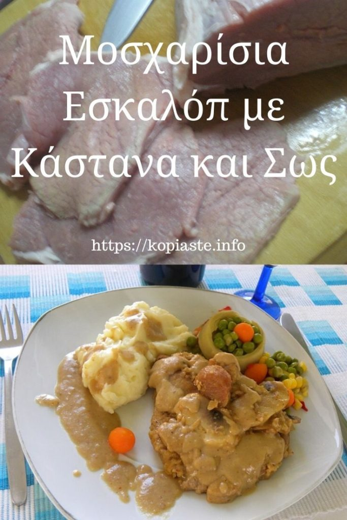 Κολάζ Μοσχαρίσια Εσκαλόπ με Κάστανα εικόνα