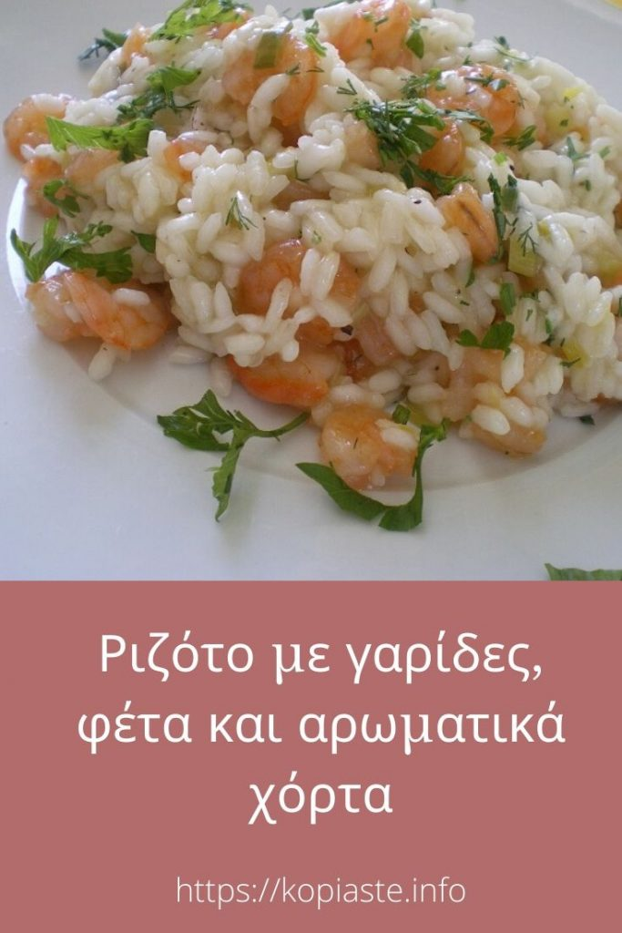 Κολάζ Ριζότο με γαρίδες, φέτα και αρωματικά χόρτα εικόνα