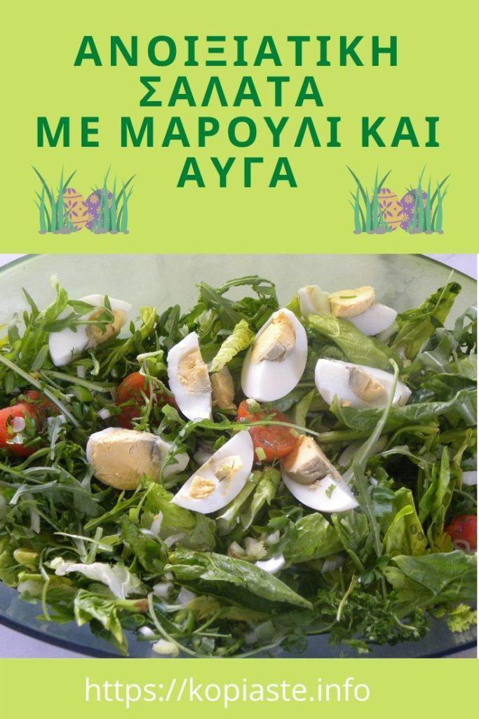 Κολάζ Ανοιξιάτικη Σαλάτα με Μαρούλι και Αυγά εικόνα
