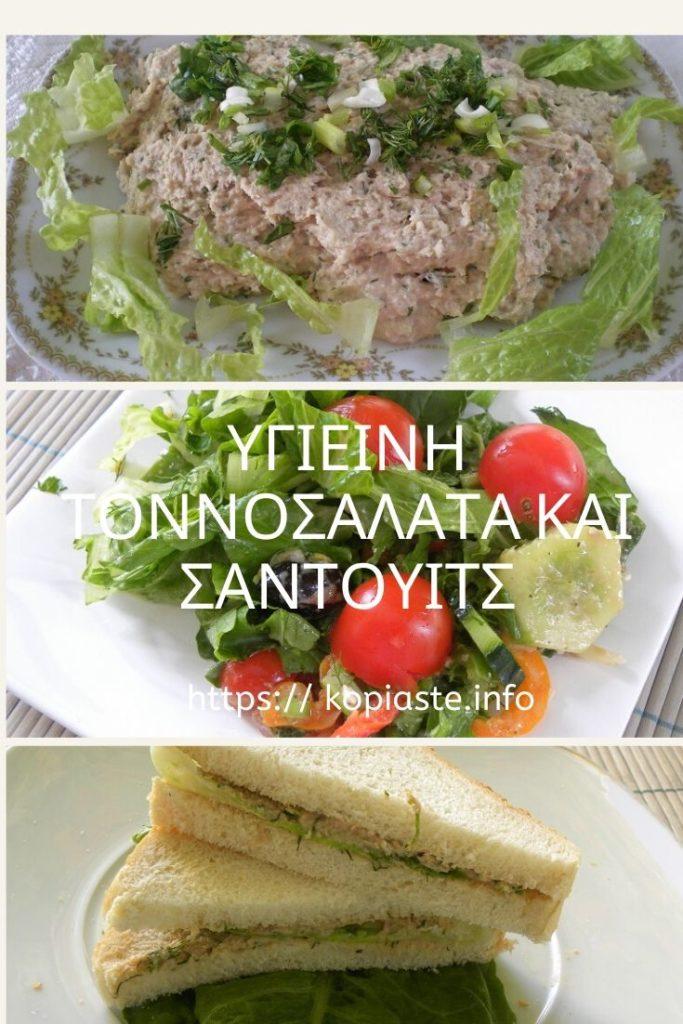 Κολάζ υγιεινή τοννοσαλάτα και σάντουιτς εικόνα