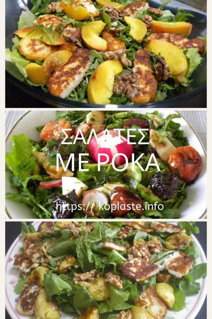 Κολάζ Σαλάτες με Ρόκα εικόνα