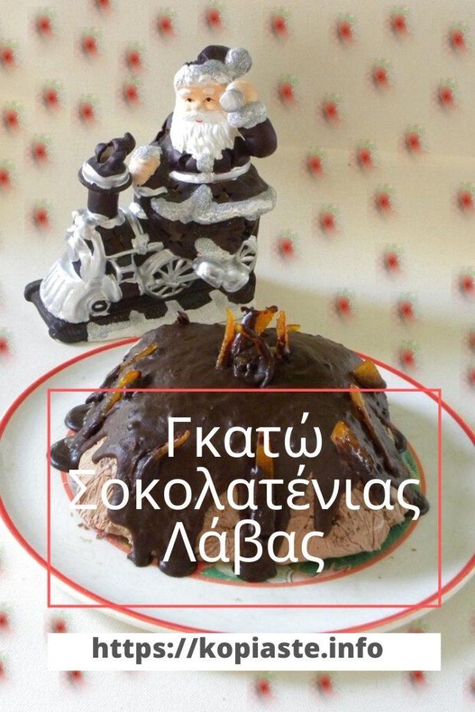 Κολάζ Γκατώ Σοκολατένιας Λάβας εικόνα