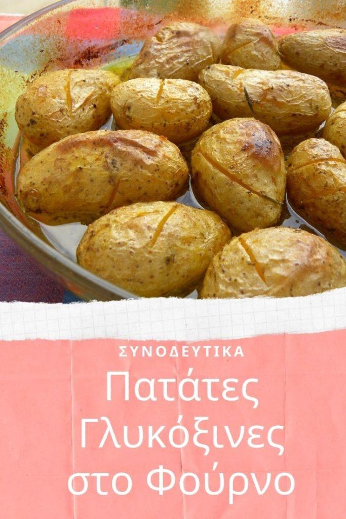 Κολάζ Πατάτες Γλυκόξινες εικόνα