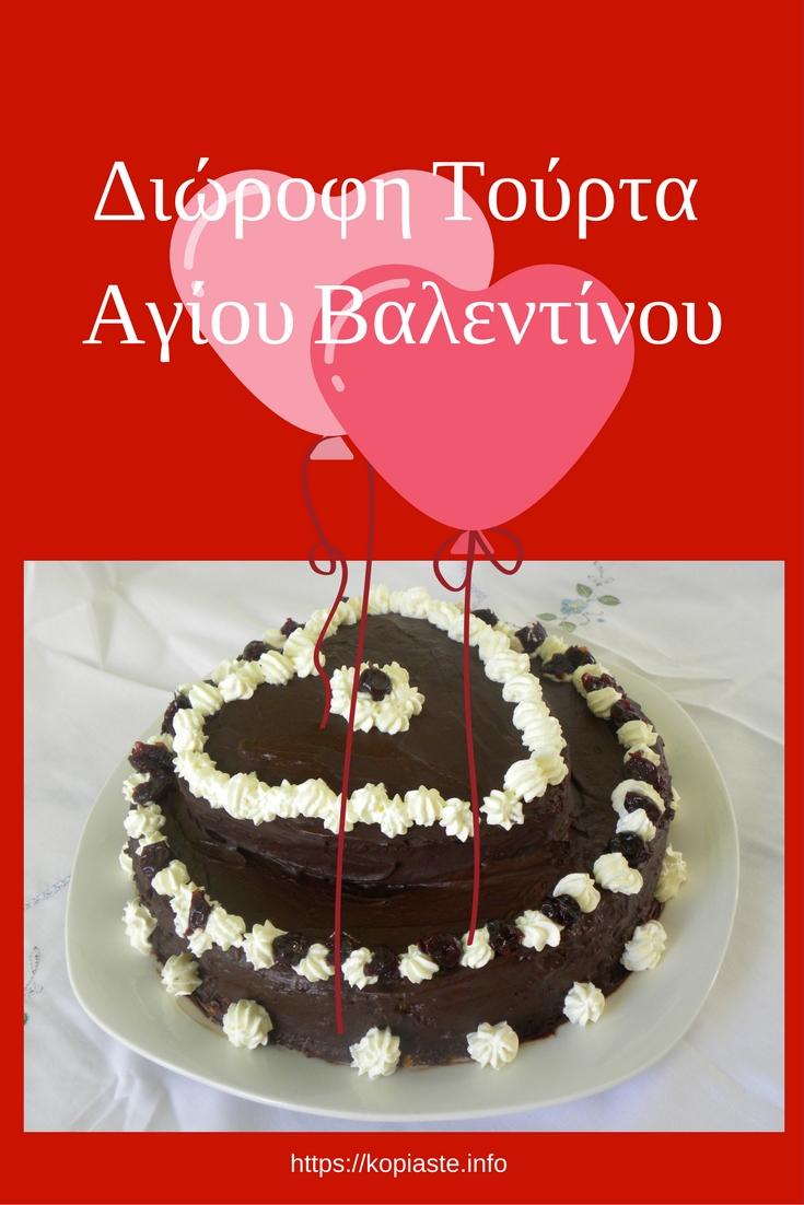 Διώροφη σοκολατένια τούρτα εικόνα