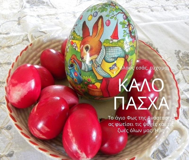 Ευχές για Καλό Πάσχα εικόνα