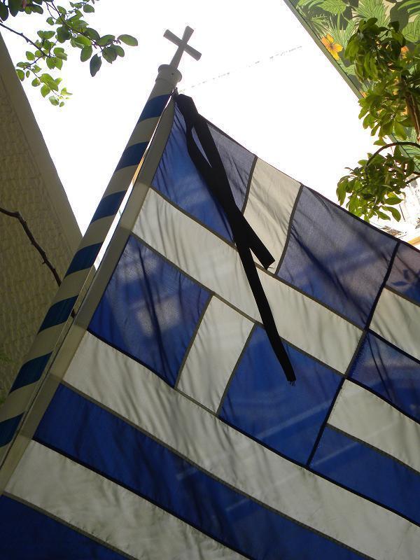Ελληνική σημαία με πένθος εικόνα