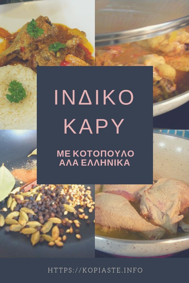 Ινδικό Κάρυ με κοτόπουλο αλά Ελληνικά εικόνα