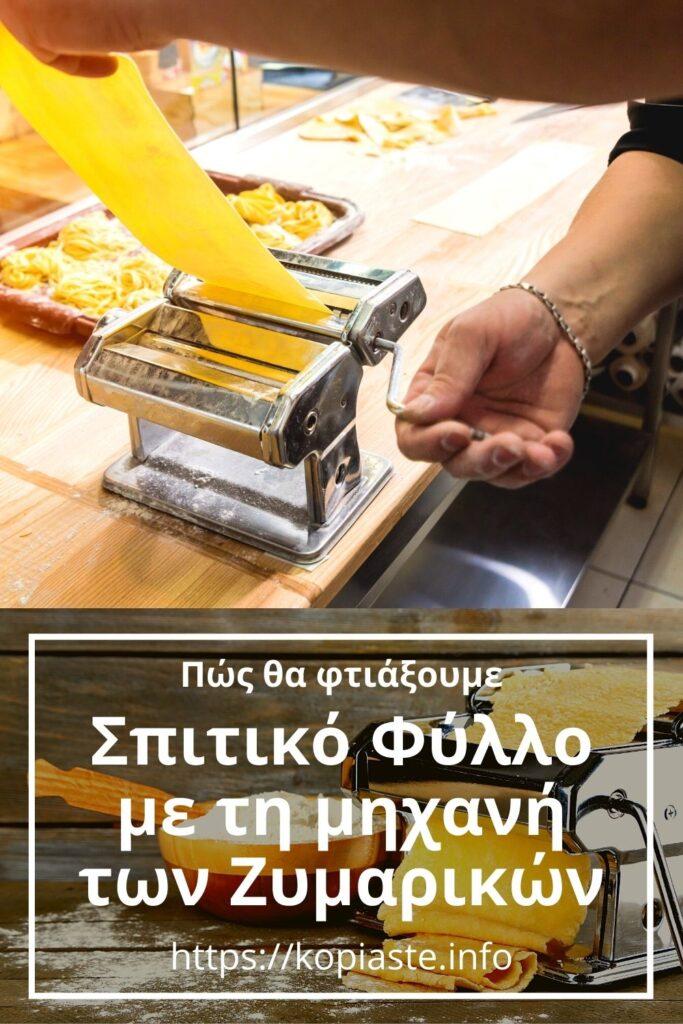 Κολάζ Πώς να φτιάξουμε Σπιτικό φύλλο με τη μηχανών των Ζυμαρικών εικόνα
