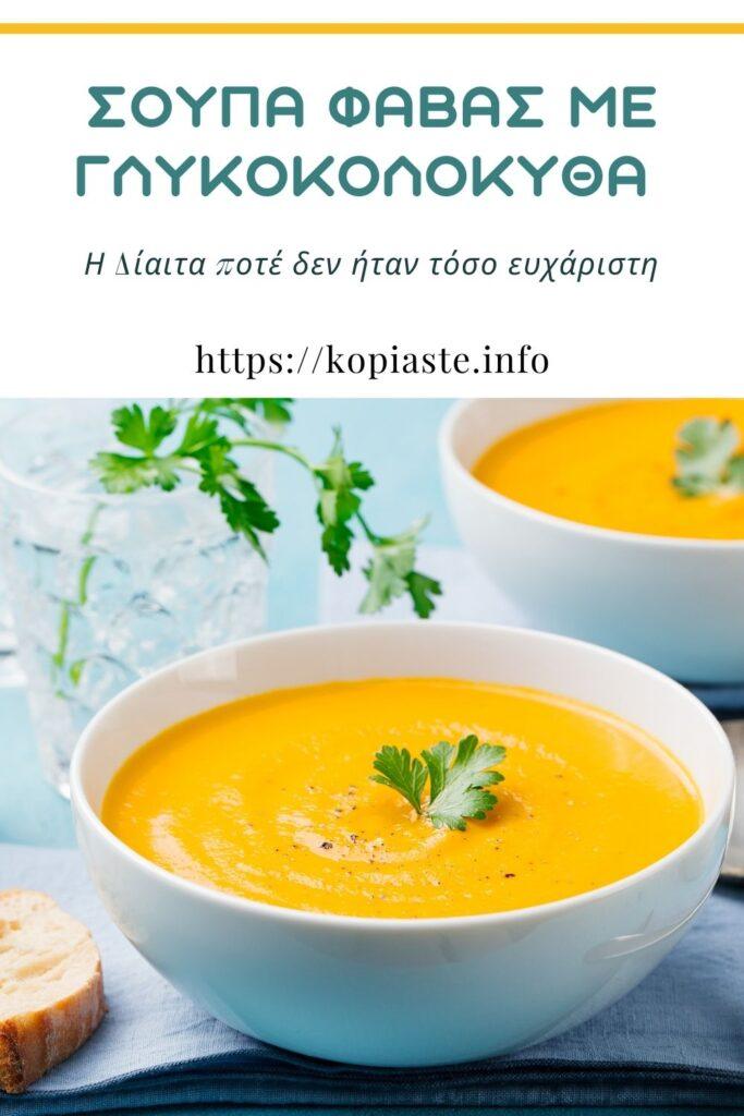 Κολάζ Σούπα Φάβας με Γλυκοκολοκύθα εικόνα