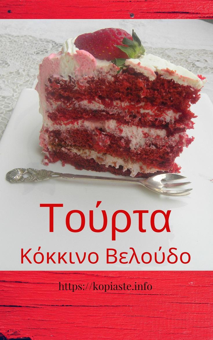 Κολάζ Τούρτα Κόκκινο Βελούδο Εικόνα