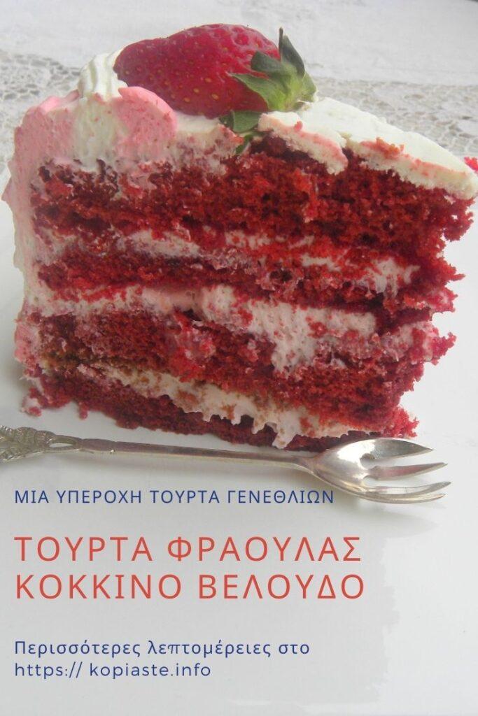 Κολάζ Τούρτα Φράουλας Κόκκινο Βελούδο Εικόνα