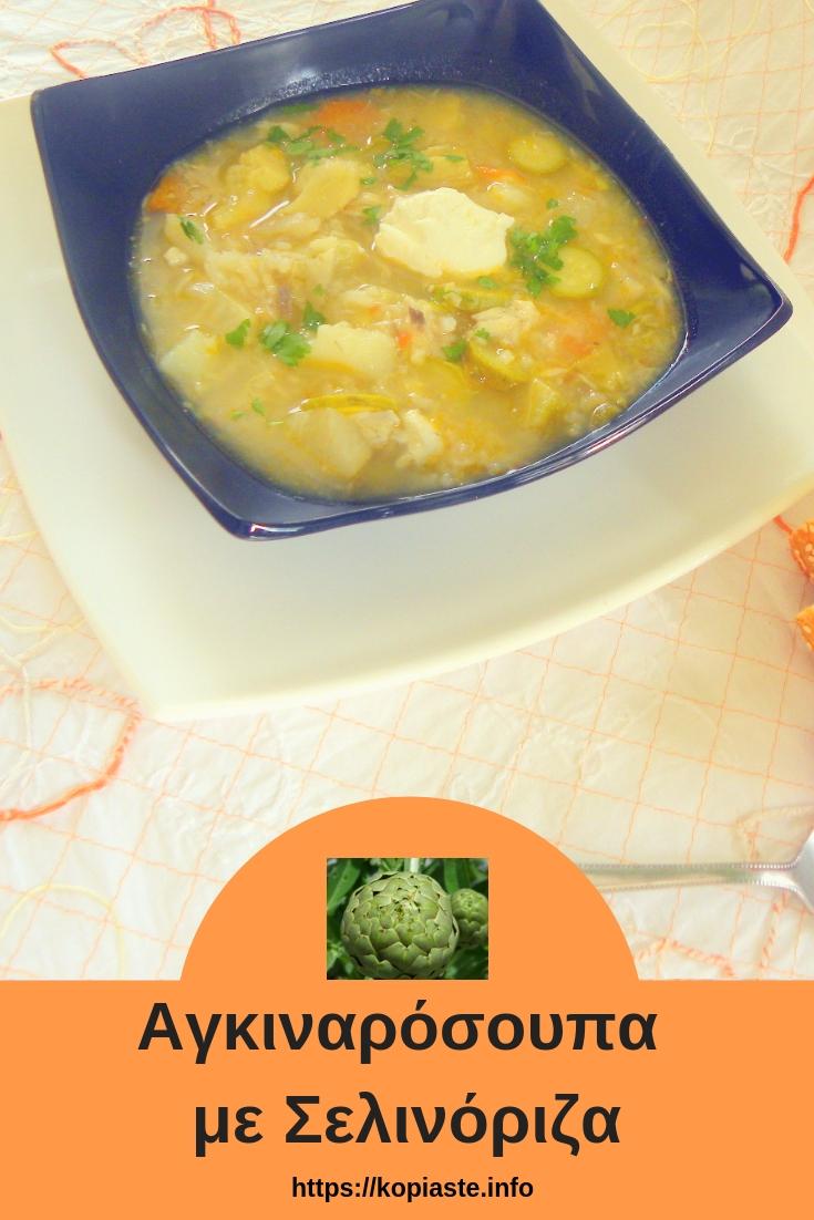 Κολαζ Σούπα Αγκινάρες με Σελινόριζα εικόνα