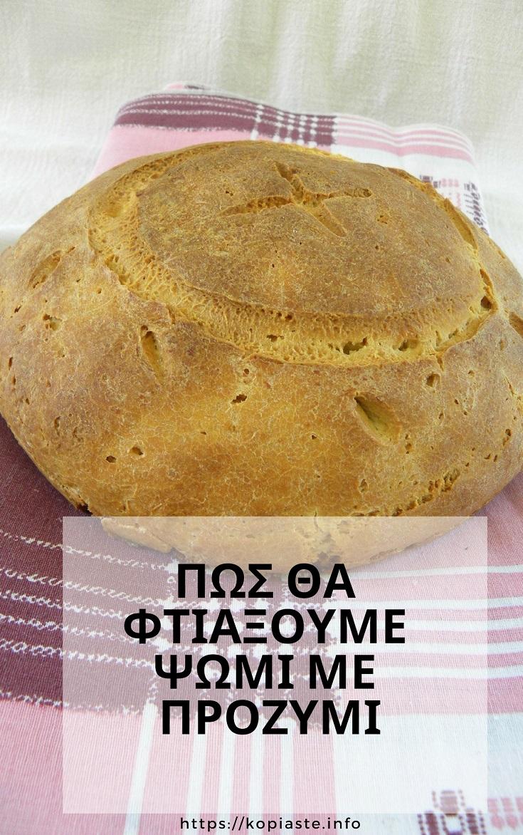 Κολάζ Ψωμί με Προζύμι εικόνα