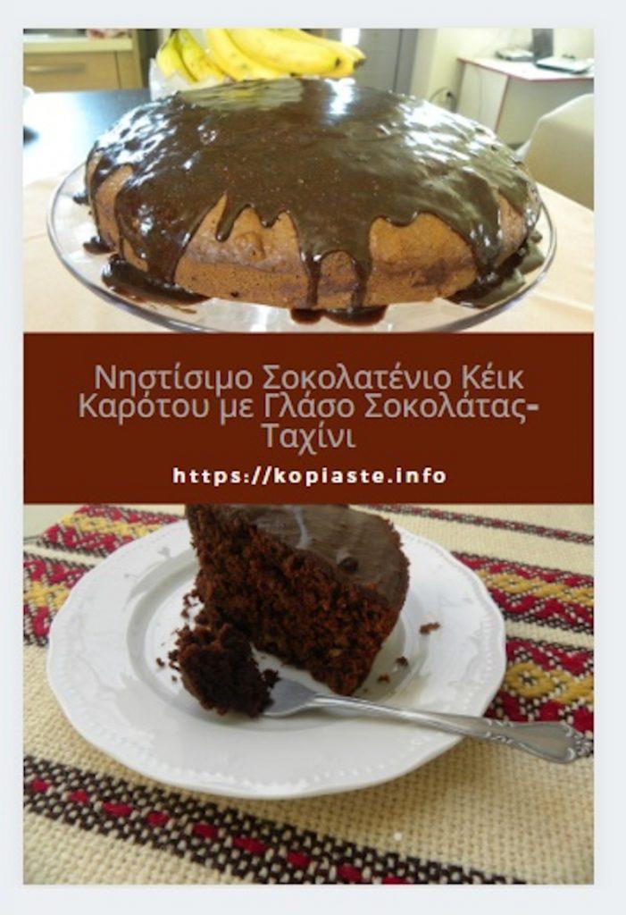 Κολάζ σοκολατένιο κέικ καρότου εικόνα