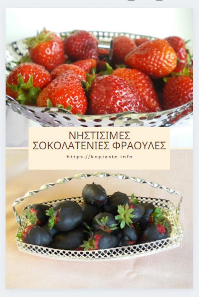Κολάζ Νηστίσιμες Σοκολατένιες Φράουλες εικόνα
