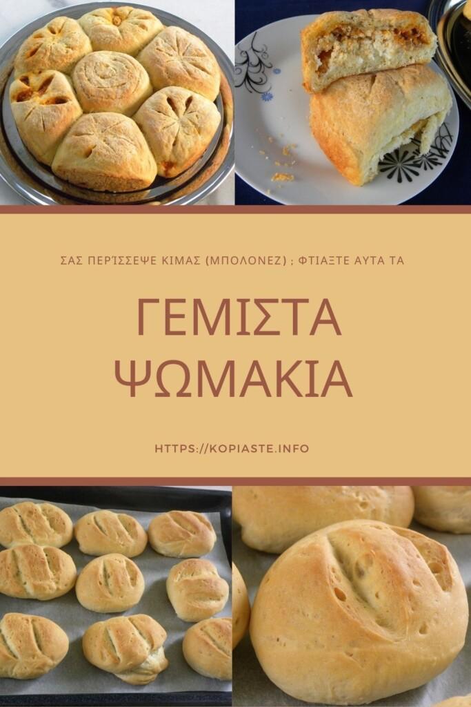 Κολάζ Γεμιστά ψωμάκια εικόνα