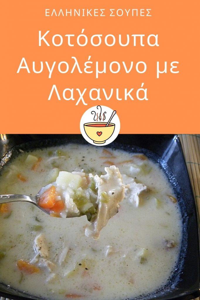 Κολάζ Κοτόσουπα Αυγολέμονο με Λαχανικά Εικόνα