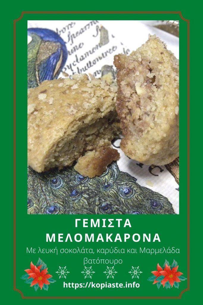 Κολάζ Γεμιστά Μελομάκάρονα με λευκή σοκολάτα, καρύδια και μαρμελάδα βατόμουρο εικόνα