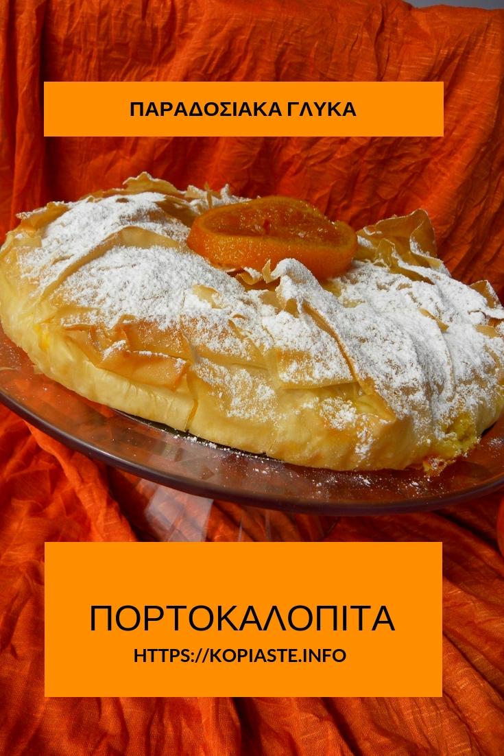 Κολάζ Πορτοκαλόπιτα εικόνα