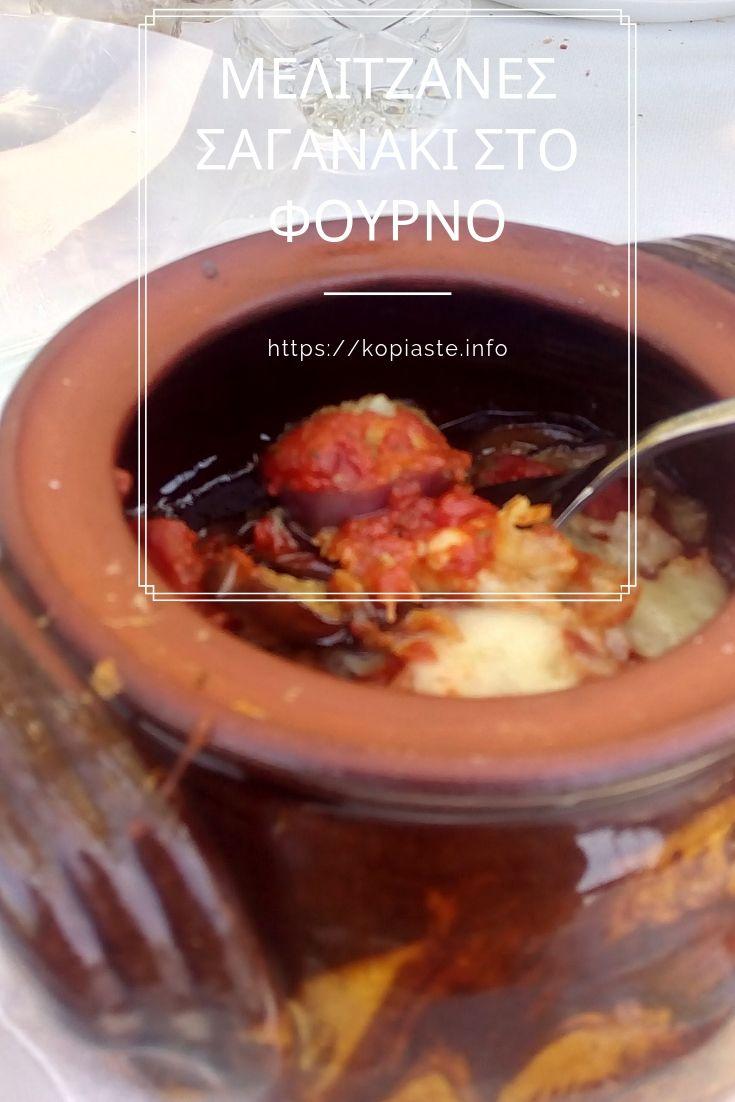 Μελιτζάνες Σαγανάκι στο Φούρνο εικόνα