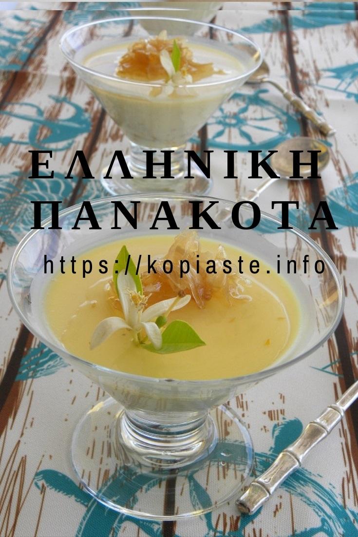 Κολάζ Ελληνική Πανακότα με ανθό νεραντζιάς εικόνα